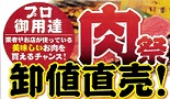 肉祭卸値直売!